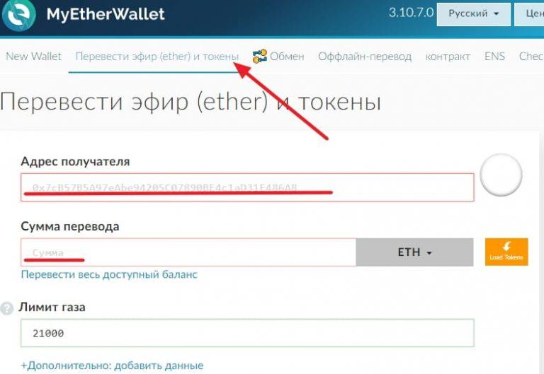 как перевести криптовалюту в рубли бинанс